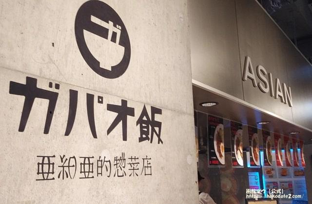 函館シエスタのガパオ飯