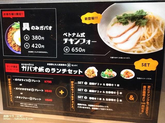 亜細亜的惣菜店 ガパオ飯のメニュー