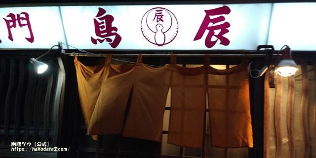 函館・大門・菊水小路の老舗焼き鳥・鳥辰
