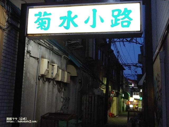 函館大門の菊水小路