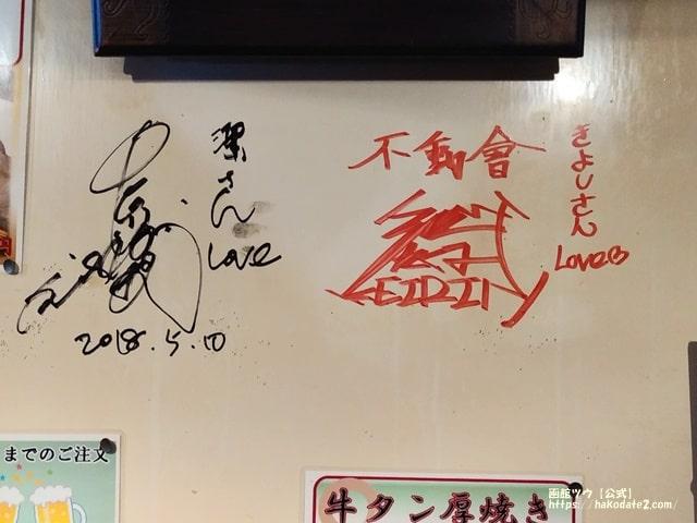 中原理恵さんのサイン