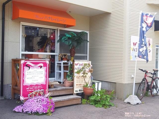 函館三原windハナレィムーンお店の外観