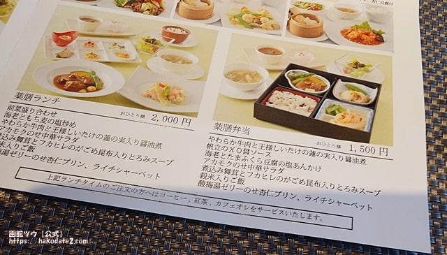 函館国際ホテル アゼリアのメニュー