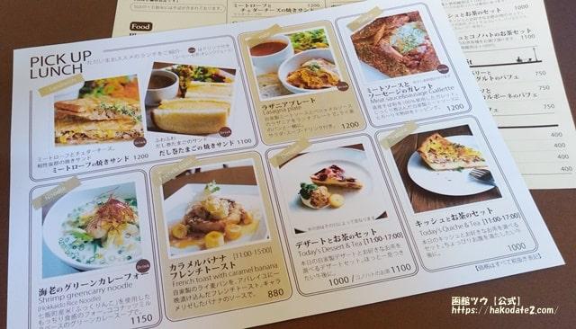函館のカフェ・マルセンのメニュー