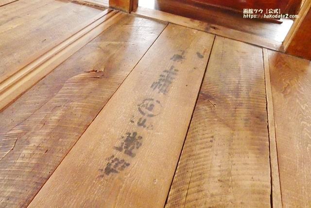 木材を再利用した床