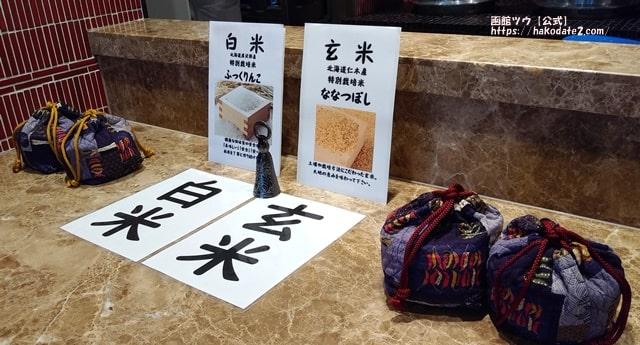センチュリーマリーナ函館の選べる玄米と白米