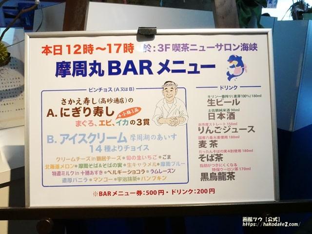 摩周丸・函館バル街2019年のメニュー